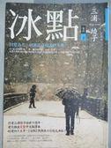 【書寶二手書T1/翻譯小說_MLY】冰點(下)_三浦綾子