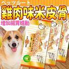 【培菓平價寵物網】Petz Route沛滋露》雞肉味米皮骨棒.皮骨-SS/S