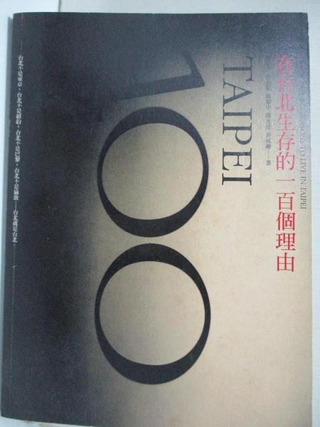 【書寶二手書T1/旅遊_KN4】在台北生存的100個理由_馬世芳