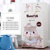 收納箱五層 加厚塑料抽屜式收納櫃寶寶衣櫃嬰兒童整理箱玩具多層五鬥儲物櫃子