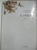 【書寶二手書T8/哲學_ARN】孔子的故事_李長之
