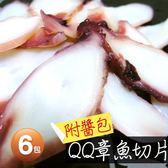 【屏聚美食】超Q章魚切片6包(250g/包,附獨門沾醬)_↘第二件優惠↘884-免運
