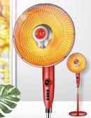 小太陽取暖器節能省電暖氣烤爐家用暖風機zg