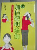 【書寶二手書T1/養生_GCD】加倍睛明瑜伽:改善近視、老花、白內障、飛蚊症..._山本正子