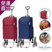Lady Carro蕾地卡蘿 三輪伸縮拉桿購物 紅、藍任選【免運直出】