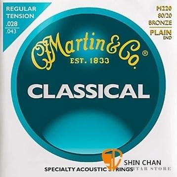 【缺貨】Martin M220 標準張力 古典吉他弦 80/20 Bronze Plain-End【進口弦專賣店/尼龍吉他弦/古典弦】