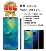 [華為 福利品] 含稅可刷卡分期 HUAWEI MATE20 PRO 6G/128G 原廠保固至2019/12/29