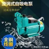 家用清水水井自吸泵高壓旋渦增壓抽水機220V單相水塔離心泵水泵   (圖拉斯)