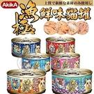此商品48小時內快速出貨》漁極》主食貓罐系列無穀類低敏配方80g/罐
