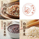 紅藜阿祖.紅藜輕鬆包 紅糙米x2+白胚芽米x2+紫米粥x2(300g/包,共6包)﹍愛食網