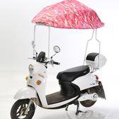 電動車遮陽傘雨蓬棚 電動車雨傘蓬西瓜傘折疊摩托車擋雨棚加大加厚YYP  伊鞋本鋪