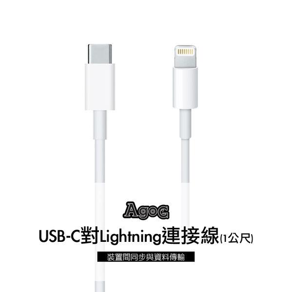 全新原廠蘋果Apple USB-C對Lightning連接線(1公尺)iPhone5 SE 6s Plus iPad mini Air Pro nano touch