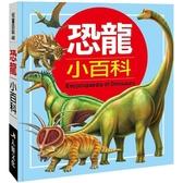 兒童百科:恐龍小百科(典藏新版)
