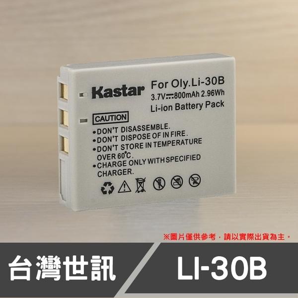 Olympus LI30B LI-30B 台灣世訊 日製電芯 副廠鋰電池 Mju Mini S【一年保固】