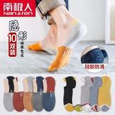 船襪男夏季薄款透氣純棉防臭硅膠防滑夏天低筒淺口隱形襪男士短襪