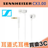 SENNHEISER 聲海 CX 3.00 白色 強勁重低音 耳道式耳機,分期0利率,宙宣代理