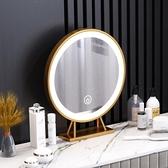 化妝鏡圓形網紅led燈 補光臥室桌面家用化妝鏡臺式帶燈梳妝臺觸摸大鏡子 阿卡娜