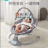嬰兒電動搖搖椅床寶寶搖椅搖籃椅哄娃睡覺神器新生兒安撫椅【淘夢屋】