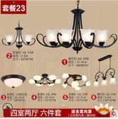 全屋燈具套餐組合三室兩廳美式吊燈現代簡約大氣客廳燈臥室燈家用igo220V