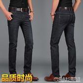 男士牛仔褲直筒修身彈力黑色薄款商務休閒淺 奇思妙想屋