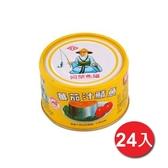 同榮番茄汁鯖魚(黃罐)230g*3罐*8【愛買】