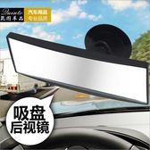 汽車車內后視鏡 廣角鏡平面鏡