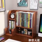 簡易書桌面兒童書架學生桌上置物架小型辦公圓角收納架家用省空間QM『摩登大道』