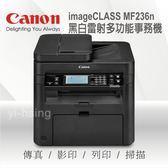 Canon imageCLASS MF236n 黑白雷射多功能事務機 繁體中文觸控螢幕