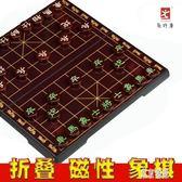 磁性中國象棋兒童學生初學者成人大號套裝便攜折疊合棋盤配入門書 qz1474『東京潮流』