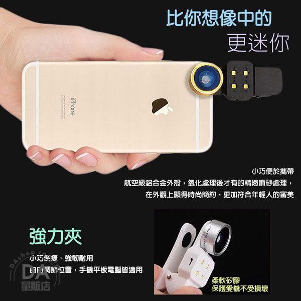 四合一 補光手機鏡頭 廣角/微距/魚眼 自拍神器 補光燈 美顏 美肌 自拍鏡頭