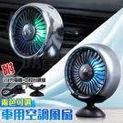 車載 風扇 出風口風扇 車用風扇 汽車冷氣 冷氣風扇 空調風扇 LED風扇 汽車降溫神器 兩色可選