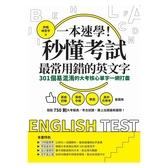 一本速學秒懂考試最常用錯的英文字301 個易混淆的大考核心單字一網打盡