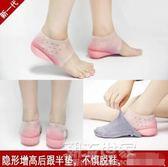 隱形內增高鞋墊穿在襪子里貼腳隱形半墊軟仿生後跟硅膠面試體驗墊『潮流世家』