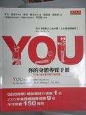 【書寶二手書T7/養生_JK3】You-你的身體導覽手冊_麥克‧羅意升
