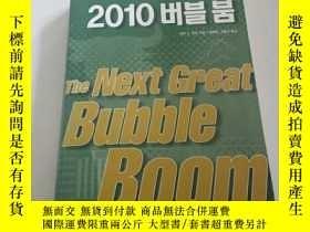 二手書博民逛書店the罕見next great bubble boom(韓文)Y