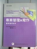【書寶二手書T2/大學文學_ZFL】專案管理與寫作:醫管護理適用_陳彩鳳