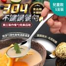 304不鏽鋼餐勺 5支裝 兒童款 勺子 湯匙 飯勺 湯勺 甜點勺調羹【AF0204】《約翰家庭百貨