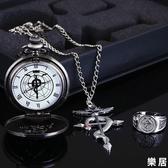 懷錶 鋼之煉金術師動漫愛德華阿爾蛇形標志戒指項鍊翻蓋鋼煉懷錶 快速出貨