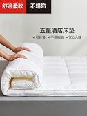 床墊 軟墊加厚宿舍單人學生榻榻米床褥墊被雙人家用墊褥【八折搶購】