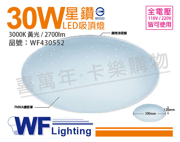 舞光 LED 30W 3000K 黃光 全電壓 星鑽 吸頂燈  WF430552