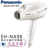 【領卷再折+送LED美妝鏡】 國際 EH-NA98  NA98 吹風機 奈米 白 公司貨