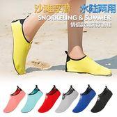 沙灘鞋 潛水浮潛游泳軟鞋防滑防割速干鞋【全館免運】