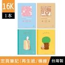 珠友 SS-16001 16K 再生紙橫線定頁筆記本/記事本/可愛/文青本子(25-28)-24張(1本)