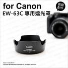 For Canon EW-63C 遮光罩 適 EF-S 18-55mm f/3.5-5.6 IS STM ★可刷卡★ 正反扣 暗角 副廠  薪創數位