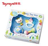 樂雅 Toyroyal 初生玩具禮盒