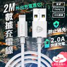 【台灣現貨】2米數據充電線 傳輸線 USB快充線 iphone 安卓 type-c【HC522】99750走走去旅行