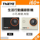 THIEYE  i60+  運動攝影機 170度廣角鏡頭 4K錄影 防水 防塵 防震 公司貨 免運 送32G卡 可傑