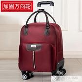 短途旅行拉桿包大容量行李旅行包輕便小型1820寸拉桿箱萬向輪防水 萬聖節狂歡