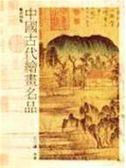 (二手書)中國古代繪畫名品