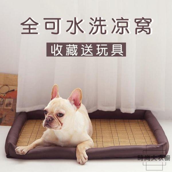 狗狗窩涼窩小中型犬寵物涼席窩墊床四季通用【時尚大衣櫥】